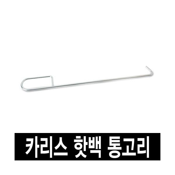 카리스 핫백통고리 /핫팩통 고리 35cm 상품이미지