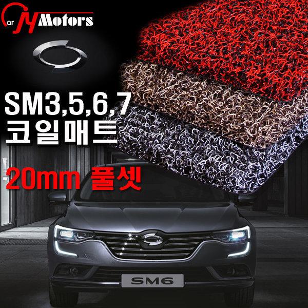 삼성 SM3/SM5/SM6/SM7코일매트/QM6/XM3 카매트 자동차 상품이미지