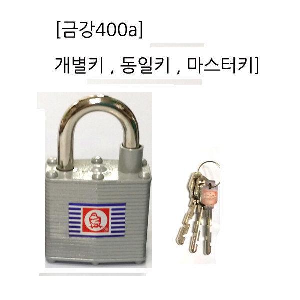 금강400a 개별키 동일키 마스터키 금강열쇠 자물쇠 상품이미지