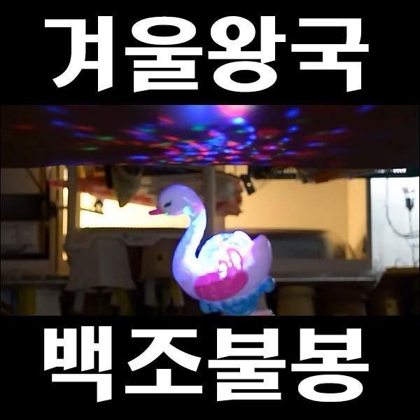 E086/야광봉/마술봉/불봉/백조봉/백조불봉/겨울왕국 상품이미지