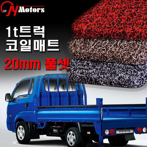 포터 봉고 트럭전용코일매트 20mm/자동차매트/카매트 상품이미지