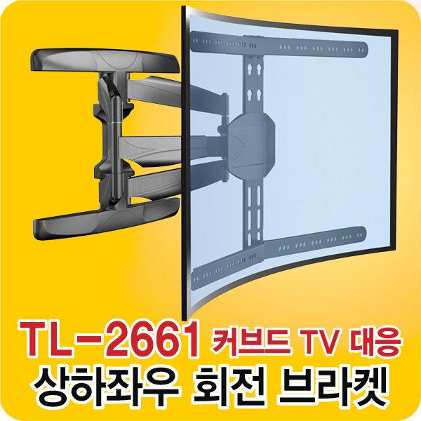 42~65형 커브드 TV용 벽걸이브라켓/45kg 지지/TL-2661 상품이미지