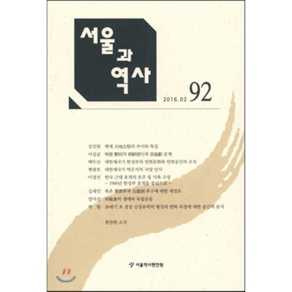 서울과 역사 92 상품이미지