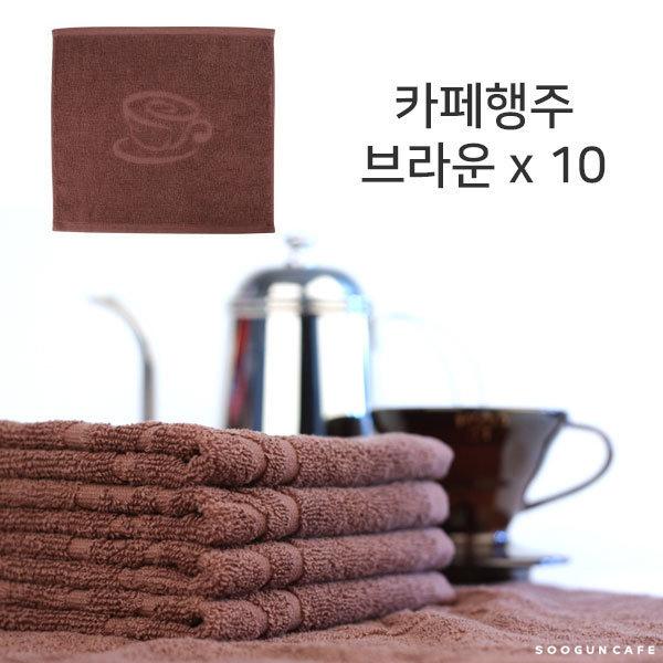카페행주 브라운 10장/바리스타행주/행주 상품이미지