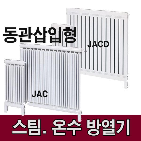 스팀 온수라디에이터 방열기 동관삽입형 JAC  JACD형 상품이미지