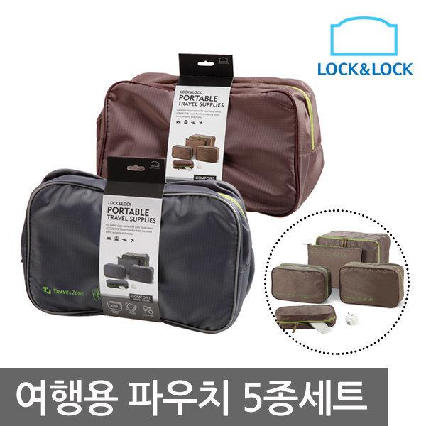 락앤락 트래블 파우치 5종세트 / 여행가방 캐리어 상품이미지