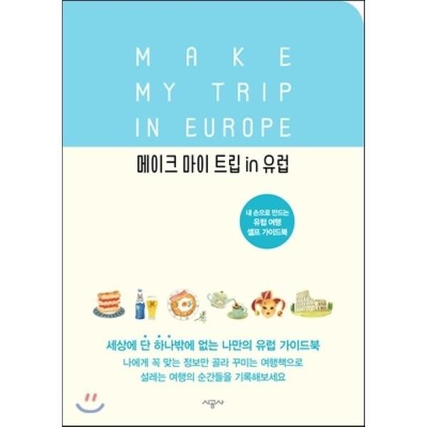 메이크 마이 트립 in 유럽 : 내 손으로 만드는 유럽 여행 셀프 가이드북 상품이미지