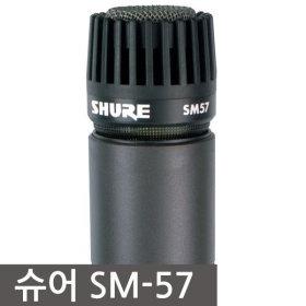 슈어/SM57/SM-57/슈어마이크/마이크/악기용마이크