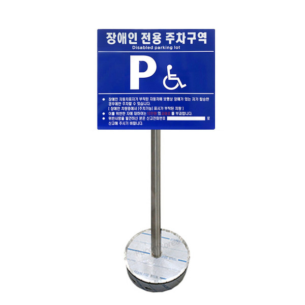 장애인전용 주차표지판 700 x 600 앙카식 CR철판 상품이미지