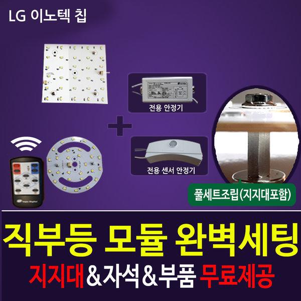 발그레LED 이노텍 LED모듈 G4 G3 방등 주방등 거실등 상품이미지
