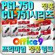 캐논 PGI-750 CLI-751 IX6870 MX927 MG5470 MG5670 상품이미지
