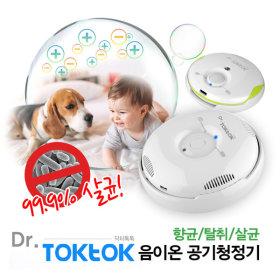휴대용 음이온 닥터톡톡-20 공기청정기 악취 바이러스