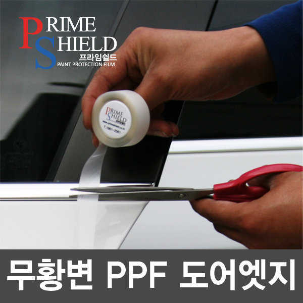 프라임쉴드 PPF필름 도어엣지 4m 문콕방지 도어가드 상품이미지