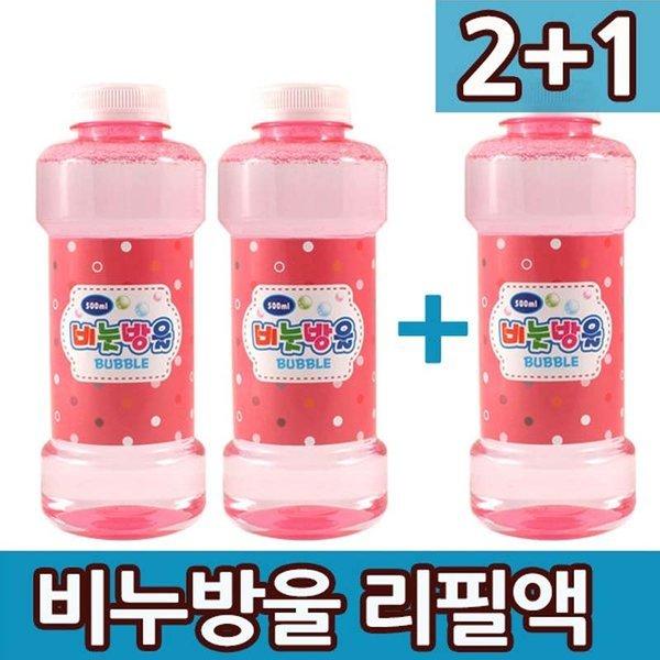 비누방울 500ml 리필액/비눗방울 버블액/버블건/총 상품이미지