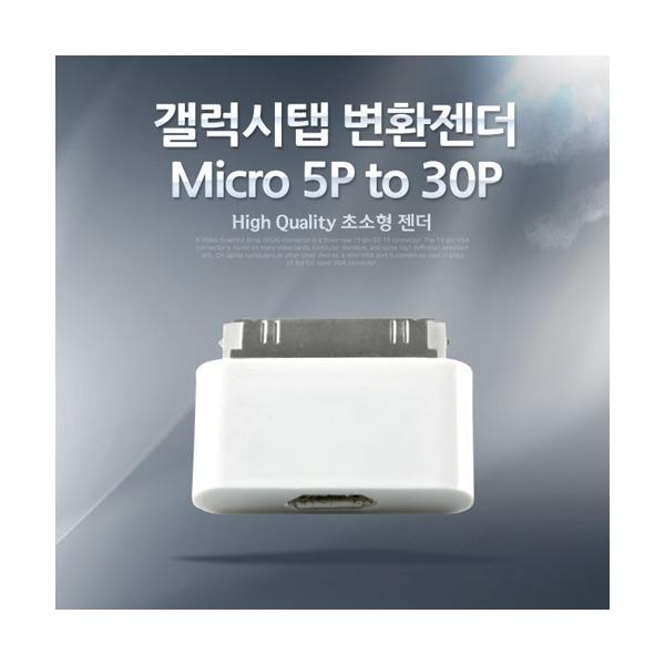 NT850 마이크로5핀(암)/갤럭시탭 30핀(수) 충전용 상품이미지