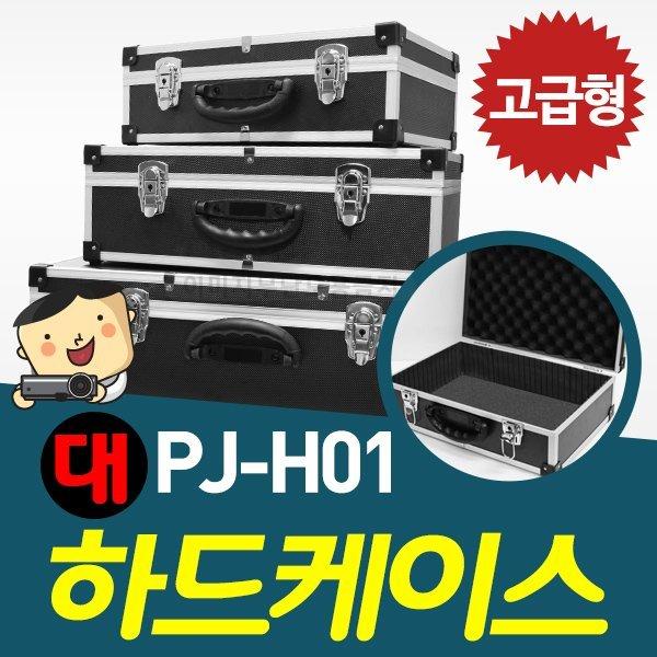 빔프로젝터 전용 하드케이스 PJ-H01 안전한 보관 / 빔프로젝터 보관   빔프로젝터 가방 상품이미지