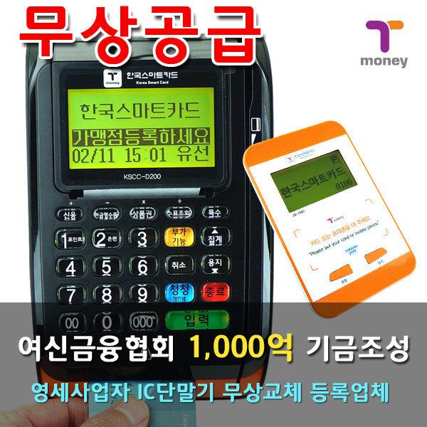 카드단말기/신용카드단말기/IC카드단말기/IC단말기 상품이미지