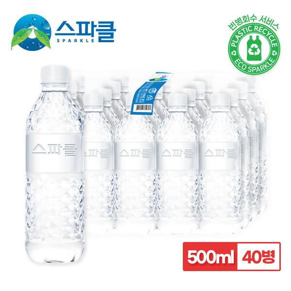 (현대Hmall) 무료배송  스파클 생수 500ml 40병 (20병 2팩) 상품이미지