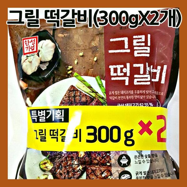 한성 그릴떡갈비(300gX2개)/떡갈비/반찬 상품이미지