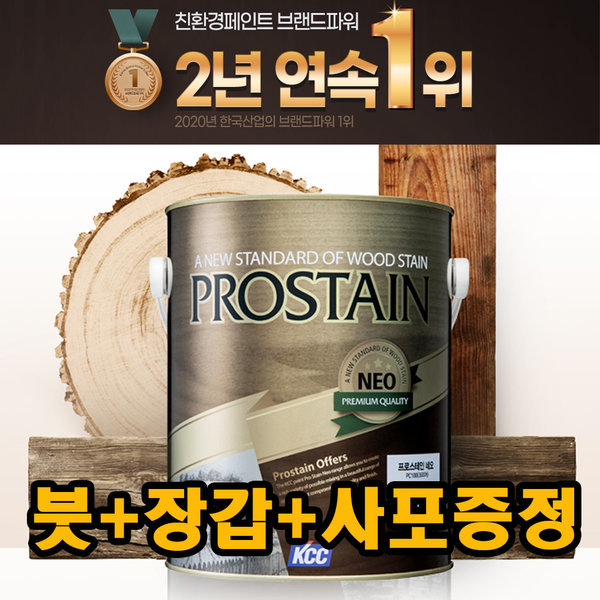 kcc정품 오일스테인 프로스테인3.6리터 강력목재방부 상품이미지