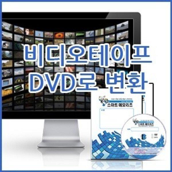 고화질 비디오 테이프  DVD 변환 스마트메모리즈 상품이미지