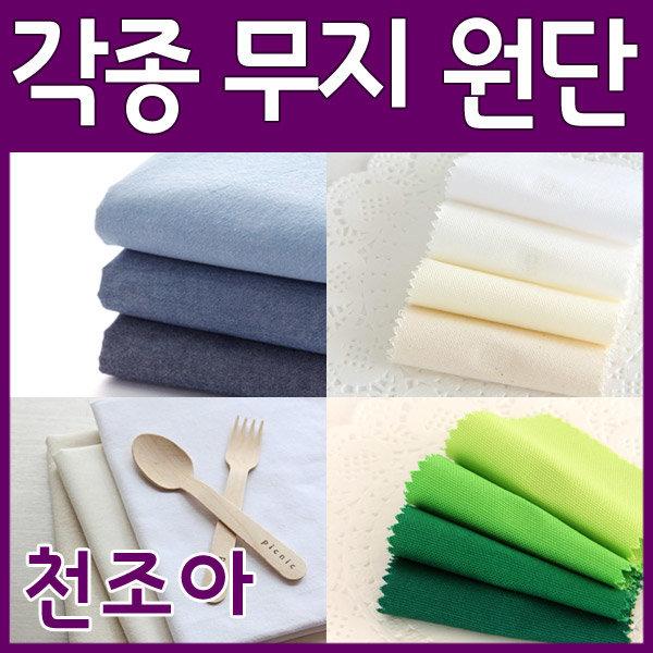 천조아 무지원단/광목/면/옥스/캔버스/린넨/피그먼트 상품이미지