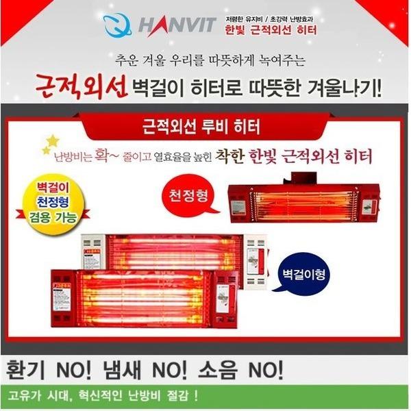 한빛/벽걸이 천정용/HV-1060/근전외선히터/1800W 상품이미지