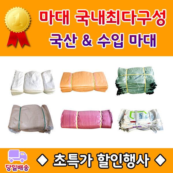 (국산)각종마대자루 21종 최다구성 (무료배송) 상품이미지