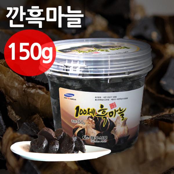 발효 흑마늘 통흑마늘 1kg 깐흑마늘 40일숙성원칙 상품이미지