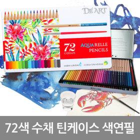 --- 디아트 72색 수채 색연필 틴케이스
