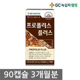 녹십자 프로폴리스 플러스 500mgX90캡슐_3개월분