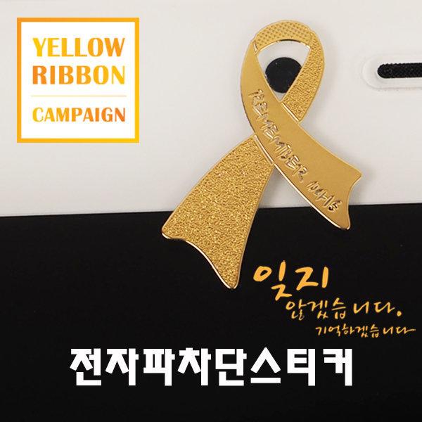 정품 -  노란리본 전자파차단스티커 세월호 빼찌 뱃지 상품이미지