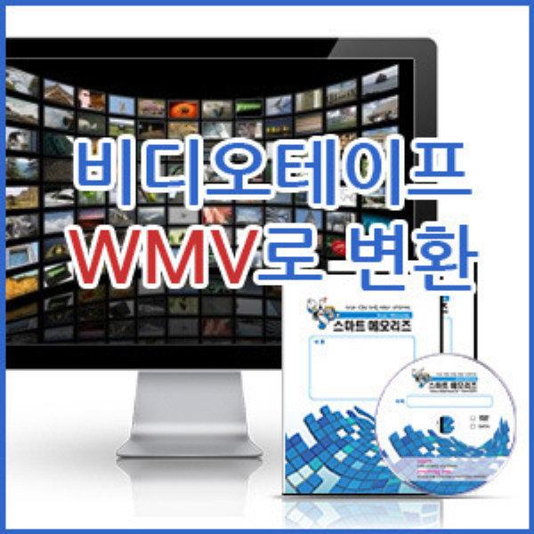 비디오테이프 변환 방법 WMV 변환 상품이미지