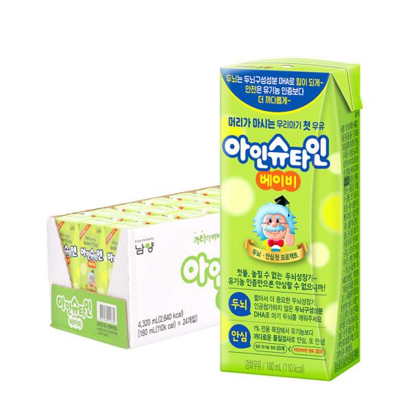 남양 아인슈타인 베이비 24팩 박스포장 멸균우유 상품이미지