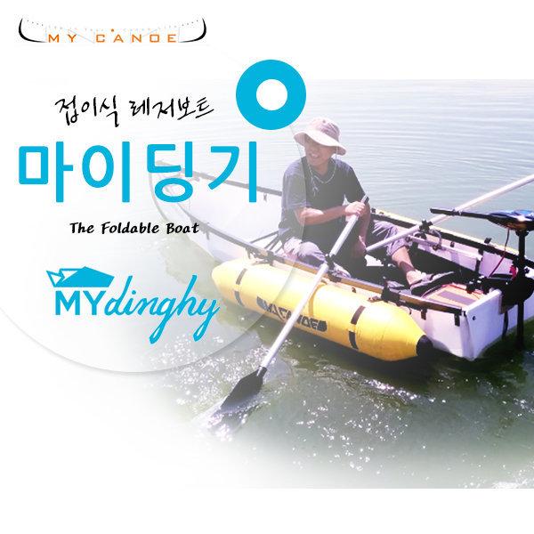 MY CANOE 접이식 마이딩기/마이카누/낚시배/오리가미 상품이미지