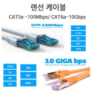 벤션/랜선/랜케이블/인터넷선/CAT6/CAT5e/고급 랜선
