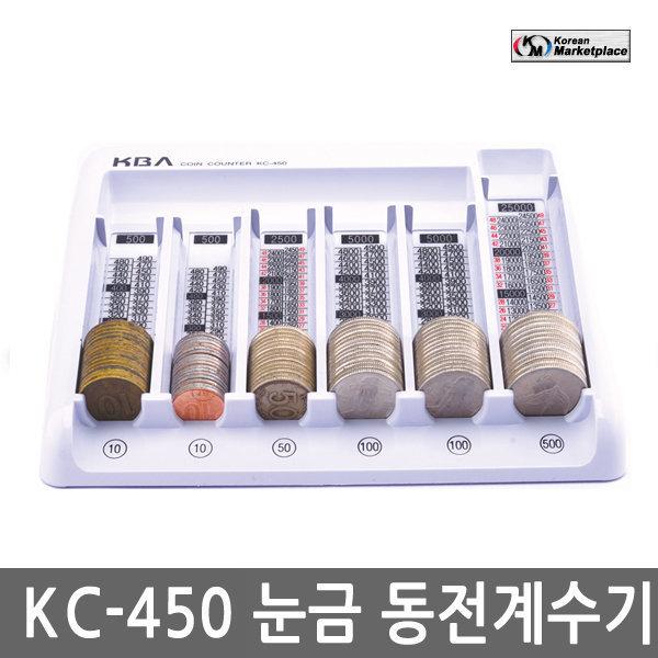 한국사무자동화 KC-450 동전계수기 (편한 눈금표시) 상품이미지