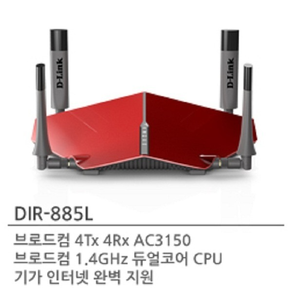 LJB 디링크 DIR-885L  1.4GHz 듀얼코어 기가공유기 상품이미지