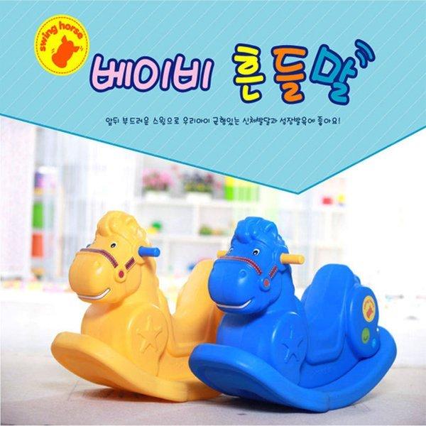 균형감각은 어릴적부터   베이비 투칼라 흔들말 / 시소(베이비핑크/핑크) 상품이미지
