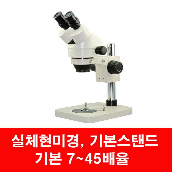 HNS001-B1/실체현미경/광학현미경/현미경/40배 상품이미지