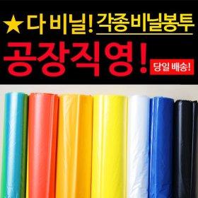 A급 비닐봉투 다비닐 쓰레기봉투 각종봉투