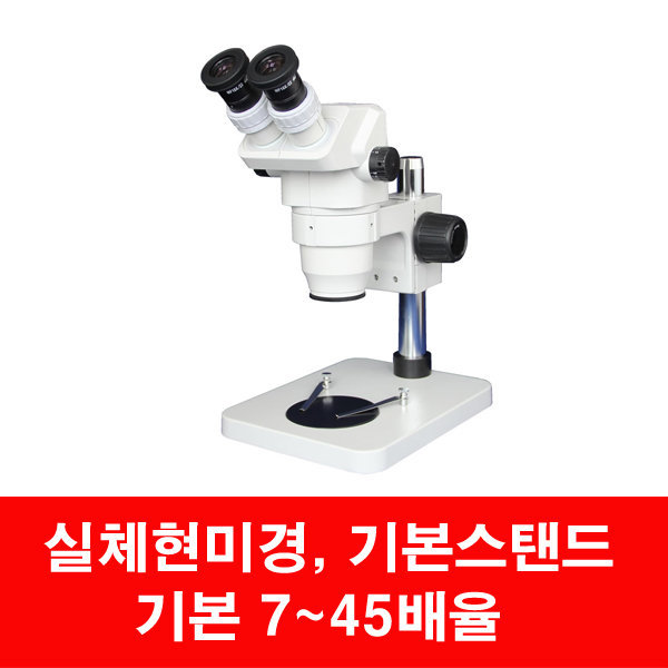 HNS002-B1/고급형실체현미경/광학현미경/적은왜곡현상 상품이미지