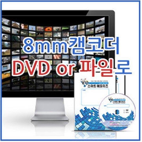 8MM 비디오 테이프 CD 변환 스마트메모리즈 상품이미지