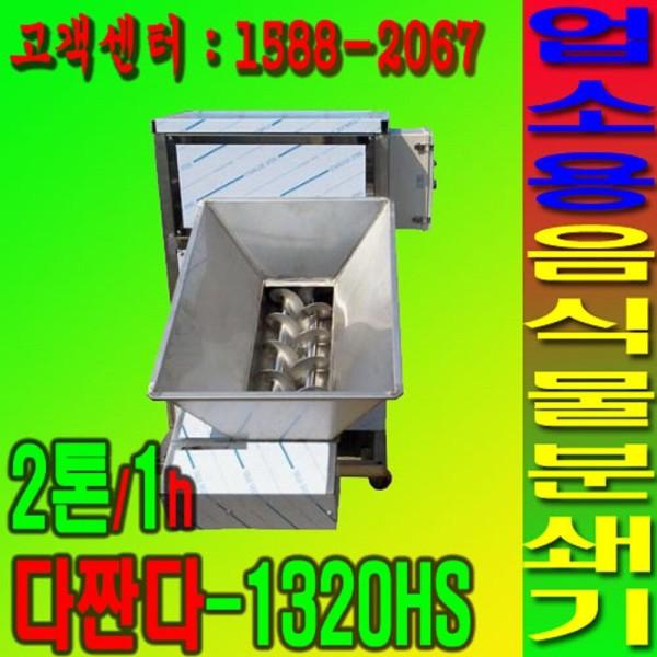 한일기계 다짠다-1320 업소용음식물쓰레기처리 분쇄기 상품이미지