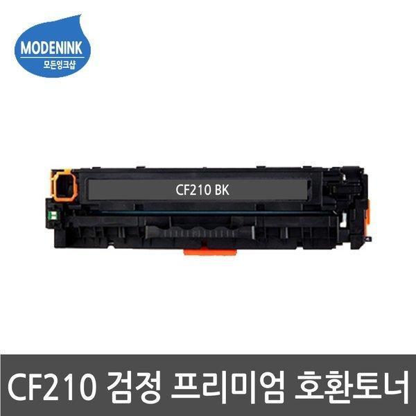 CF210A CF210X 131A/X 호환토너 HP-M276NW M251NW 상품이미지