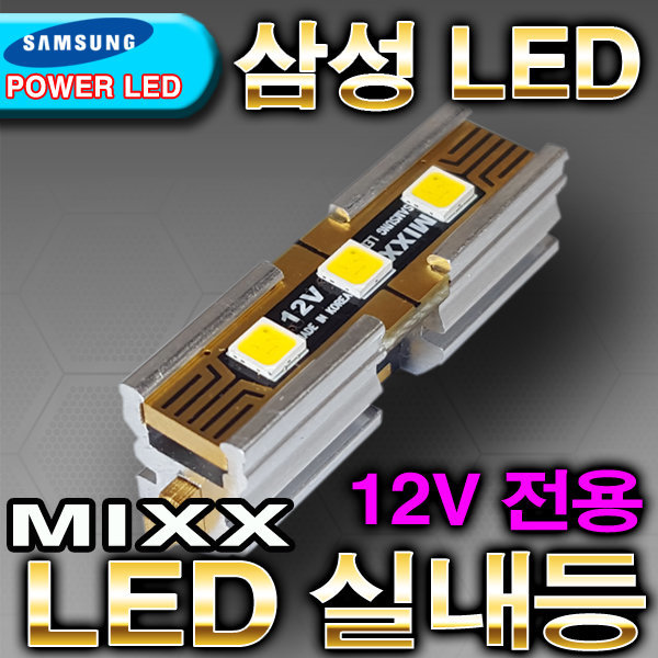LED실내등/삼성LED/12V/POWERLED/자동차/파워/MIXXLED 상품이미지