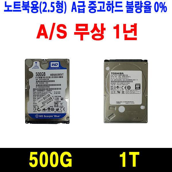 A급중고하드 노트북용 하드디스크 SATA 500G 1T 상품이미지