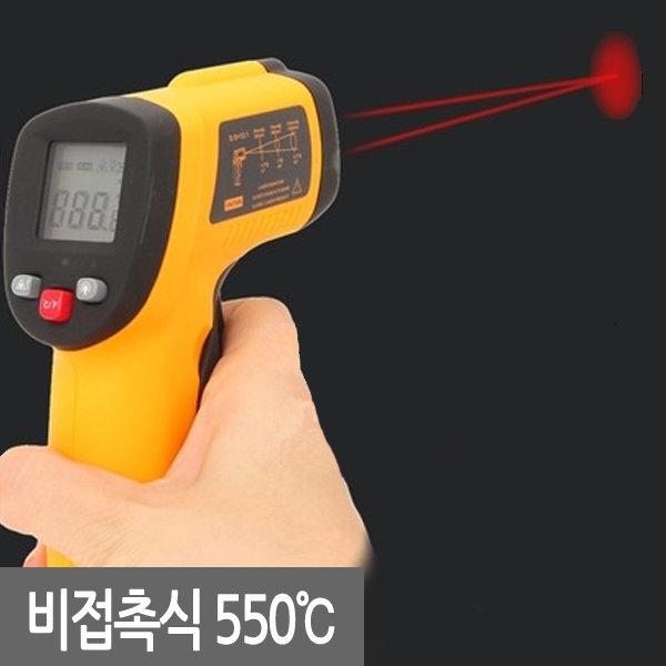 21C 적외선 온도계 -50 ~550 /비접촉 레이저 디지털 상품이미지