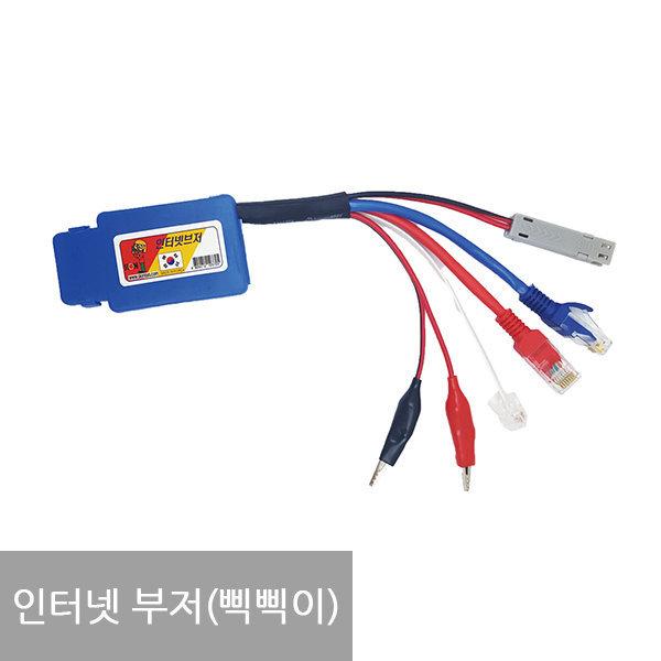 가람 인터넷부저 삑삑이 악어클립 RJ45 IDC RJ11 단선 상품이미지