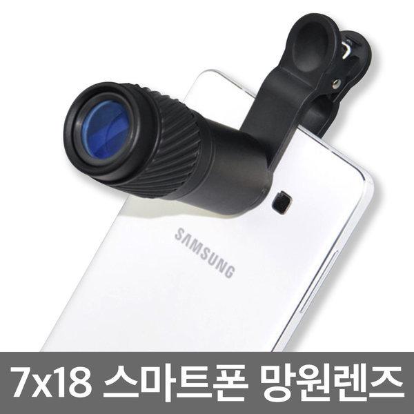 7x18 스마트폰망원렌즈 휴대폰 미니망원경 7배 추천 상품이미지